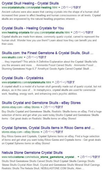 seaGemstone  CRYSTAL SKULL