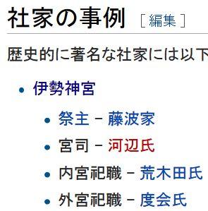 wiki社家