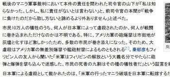 wikiマニラ大虐殺