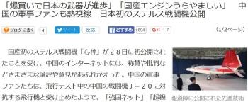 news「爆買いで日本の武器が進歩」「国産エンジンうらやましい」 中国の軍事ファンも熱視線 日本初のステルス戦闘機公開