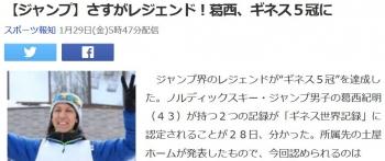 news【ジャンプ】さすがレジェンド!葛西、ギネス5冠に