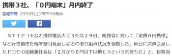 news携帯3社、「0円端末」月内終了