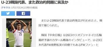 newsU-23韓国代表、また政治的問題に言及か