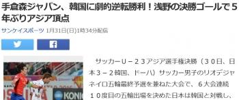 news手倉森ジャパン、韓国に劇的逆転勝利!浅野の決勝ゴールで5年ぶりアジア頂点
