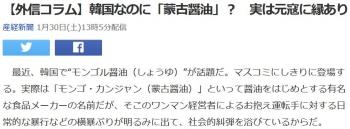 news【外信コラム】韓国なのに「蒙古醤油」? 実は元寇に縁あり