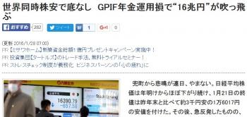 """news世界同時株安で底なし GPIF年金運用損で""""16兆円""""が吹っ飛ぶ"""