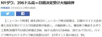 newsNYダウ、396ドル高=日銀決定受け大幅続伸