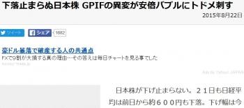 news下落止まらぬ日本株 GPIFの異変が安倍バブルにトドメ刺す