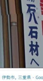 tok伊勢市, 三重県