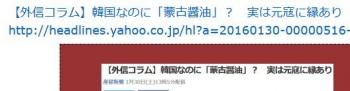 ten【外信コラム】韓国なのに「蒙古醤油」? 実は元寇に縁あり