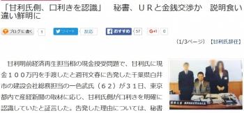 news「甘利氏側、口利きを認識」 秘書、URと金銭交渉か 説明食い違い鮮明に