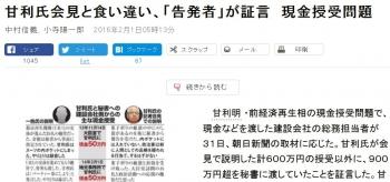 news甘利氏会見と食い違い、「告発者」が証言 現金授受問題