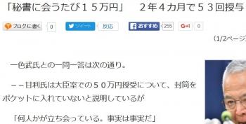 news「秘書に会うたび15万円」 2年4カ月で53回授与