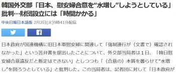 "news韓国外交部「日本、慰安婦合意を""水増し""しようとしている」批判…財団設立には「時間かかる」"