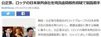 news公正委、ロッテの日本系列会社を現況虚偽報告容疑で制裁着手