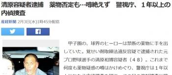 news清原容疑者逮捕 薬物否定も…噂絶えず 警視庁、1年以上の内偵捜査