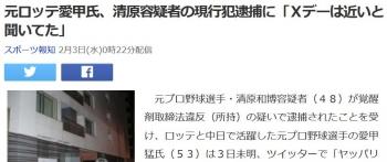 news元ロッテ愛甲氏、清原容疑者の現行犯逮捕に「Xデーは近いと聞いてた」