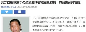 news元プロ野球選手の清原和博容疑者を逮捕 覚醒剤所持容疑