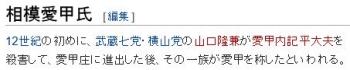 wiki愛甲氏