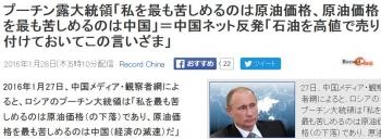 newsプーチン露大統領「私を最も苦しめるのは原油価格、原油価格を最も苦しめるのは中国」=中国ネット反発「石油を高値で売り付けておいてこの言いざま」