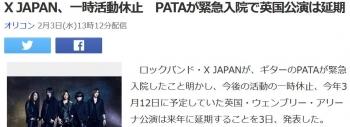 newsX JAPAN、一時活動休止 PATAが緊急入院で英国公演は延期