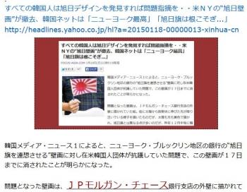 """tenすべての韓国人は旭日デザインを発見すれば問題指摘を・・米NYの""""旭日壁画""""が撤去、韓国ネットは「ニューヨーク最高」「旭日旗は根こそぎ"""