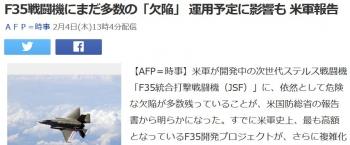 newsF35戦闘機にまだ多数の「欠陥」 運用予定に影響も 米軍報告