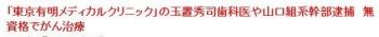 tok「東京有明メディカルクリニック」の玉置秀司歯科医や山口組系幹部逮捕 無資格でがん治療