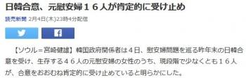 news日韓合意、元慰安婦16人が肯定的に受け止め