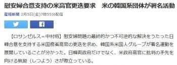 news慰安婦合意支持の米高官更迭要求 米の韓国系団体が署名活動
