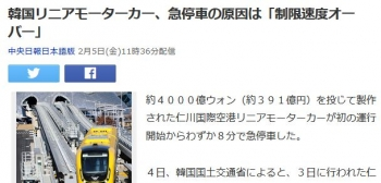 news韓国リニアモーターカー、急停車の原因は「制限速度オーバー」