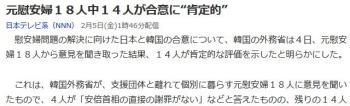 """news元慰安婦18人中14人が合意に""""肯定的"""""""