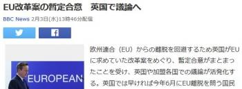 tenEU改革案の暫定合意 英国で議論へ