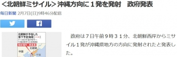 news<北朝鮮ミサイル>沖縄方向に1発を発射 政府発表