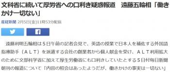 news文科省に続いて厚労省への口利き疑惑報道 遠藤五輪相「働きかけ一切ない」