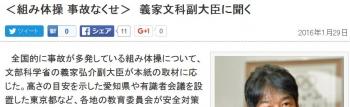 news<組み体操 事故なくせ> 義家文科副大臣に聞く