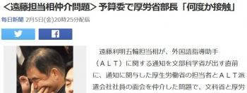 news<遠藤担当相仲介問題>予算委で厚労省部長「何度か接触」