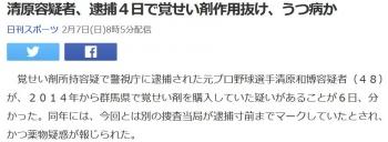 news清原容疑者、逮捕4日で覚せい剤作用抜け、うつ病か