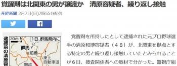 news覚醒剤は北関東の男が譲渡か 清原容疑者、繰り返し接触