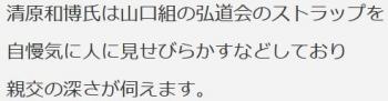 清原和博が山口組「弘道会」ストラップを自慢することは、もうないかもしれない