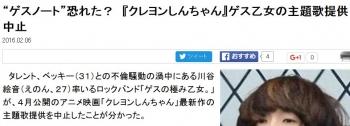 """news""""ゲスノート""""恐れた? 『クレヨンしんちゃん』ゲス乙女の主題歌提供中止"""