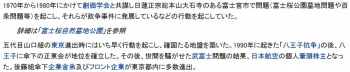 wiki後藤組2