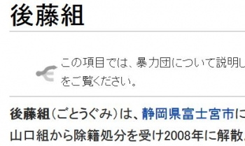 wiki後藤組1