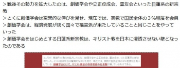 ten戦後その勢力を拡大したのは、創価学会や立正佼成会、霊友会といった日蓮系の新宗教