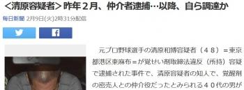 news<清原容疑者>昨年2月、仲介者逮捕…以降、自ら調達か