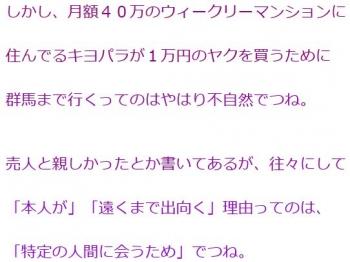 tenキヨパラが1万円のヤクを買うために群馬まで行くってのはやはり不自然「本人が」「遠くまで出向く」理由「特定の人間に会うため」
