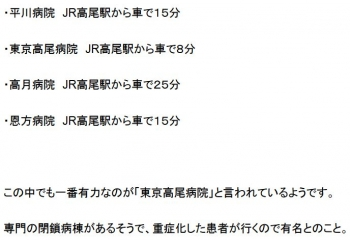 ASKAが入院している精神病院はどこ?場所はJR高尾駅近くとの噂!