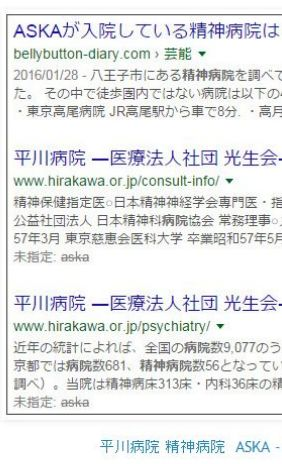 tok平川病院 精神病院 ASKA