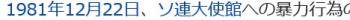 wiki鈴木邦男