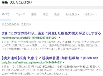 sea桜島 大したことはない